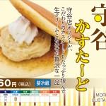 守谷カスタード、新発売!